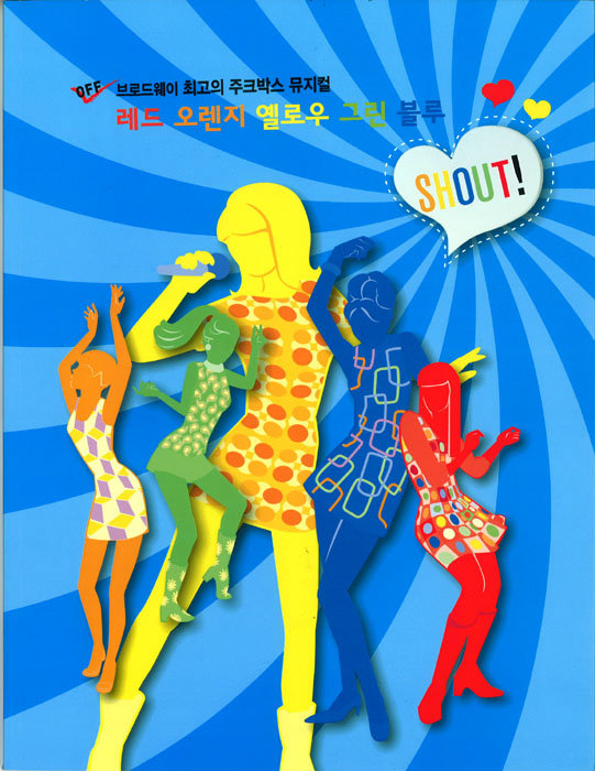 Korea Tour SHOUT! Poster